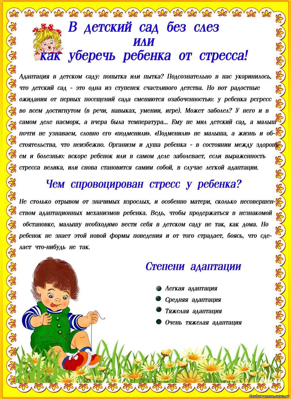 Консультации в картинках для подготовительной группы детского сада